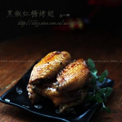 黑椒红糖烤翅