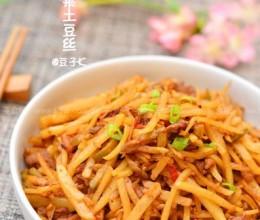 鱼香榨菜土豆丝