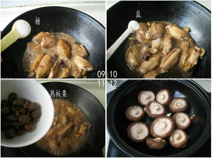 板栗香菇鸡翅