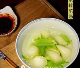清水棒菜汤