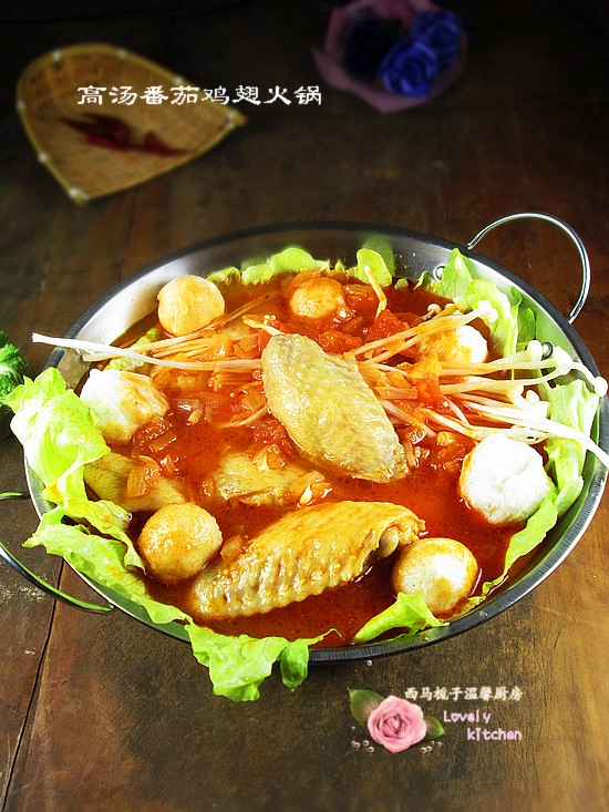 上汤番茄鸡翅火锅