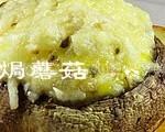 培根奶酪焗蘑菇
