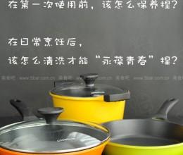 彩色不粘锅的保养,清洁,使用,炊具选择和收纳