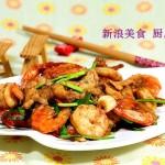 肉片虾炒虾炒虾