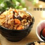 排骨香菇焖饭