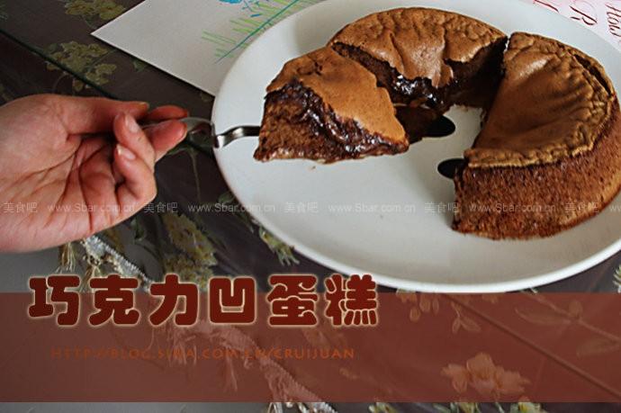 爆浆的巧克力半熟凹蛋糕