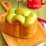 抹茶面包(面包机食谱)