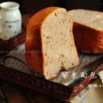 紫米面包(面包机食谱)