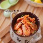 海皇北极虾(15分钟搞定美味野生北极虾料理)