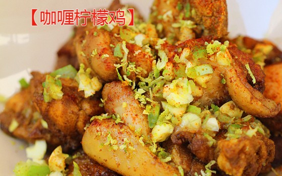 泰式风味咖喱柠檬鸡