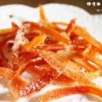 糖渍橙皮(止咳化痰)