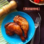 黑胡椒烤鸡(烤箱菜)