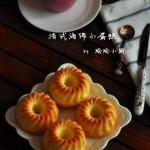 法式海绵小蛋糕(早餐菜谱)