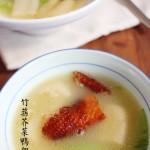竹荪芥菜鸭架汤(三个关键点煲出奶白色的汤)