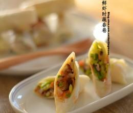 鲜虾时蔬春卷