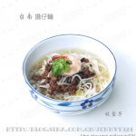 台南担仔面(早餐菜谱)
