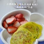 青南瓜鸡蛋煎饼(早餐菜谱)