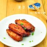 奥尔良鸡翅(空气炸锅菜谱)