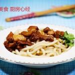 小卤肉面(电饭煲菜谱)