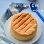 空气炸锅做法式海绵蛋糕(空气炸锅食谱)