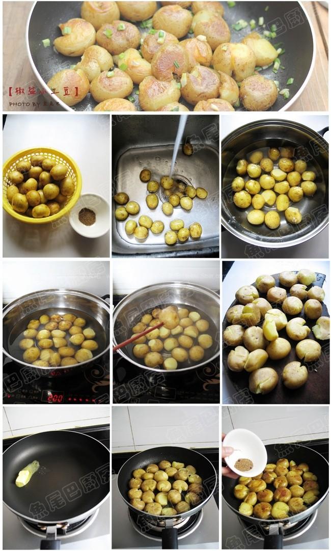 椒盐小土豆
