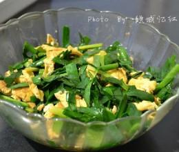 韭菜炒鸡蛋