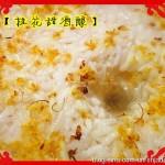 桂花甜酒酿(上海人家过年必不可少美食)