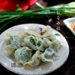 鲅鱼水饺(海鲜饺子)