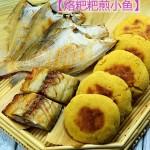烙粑粑煎小鱼(电饼铛菜谱)