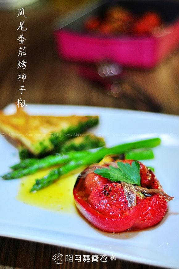 凤尾番茄烤柿子椒