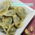 山苜楂虾仁饺子(早餐菜谱)