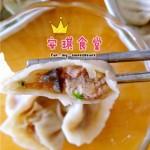 冬瓜肉饺(早餐菜谱)