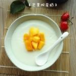 芒果双皮奶(如何轻松取芒果粒)