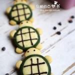乌龟饼干(儿童节特供点心)
