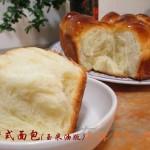 玉米油版老式面包(早餐菜谱)