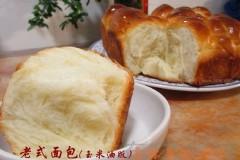 玉米油版老式面包