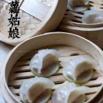 水晶虾饺(解密舌尖2三餐美食)