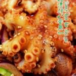 韩式凉拌八带鱼