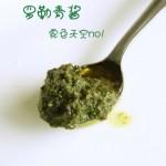 罗勒青酱(意面传统酱汁)