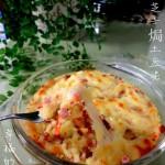 培根芝士焗土豆泥(烤箱菜)