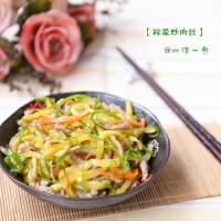 榨菜炒肉絲