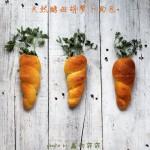 天然酵母胡萝卜面包(早餐菜谱)