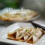 洋葱牛肉锅贴(早餐菜谱)