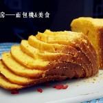 酸奶枸杞土司(面包机食谱)