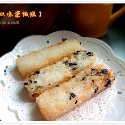 双拼粢饭糕