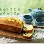 奶油白蘭地果干蛋糕(甜品點心)