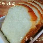 炼乳吐司(早餐菜谱)