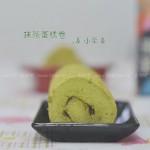 抹茶蛋糕卷(甜品点心)