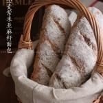 全麦紫米亚麻籽面包(免揉软欧包)