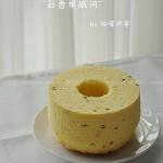 百香果戚风奶油蛋糕(甜品点心)